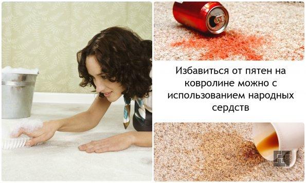 избавиться от пятен на ковролине можно с использованием народных сердств