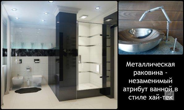 Металлическая раковина - незаменимый атрибут ванной в стиле хай-тек