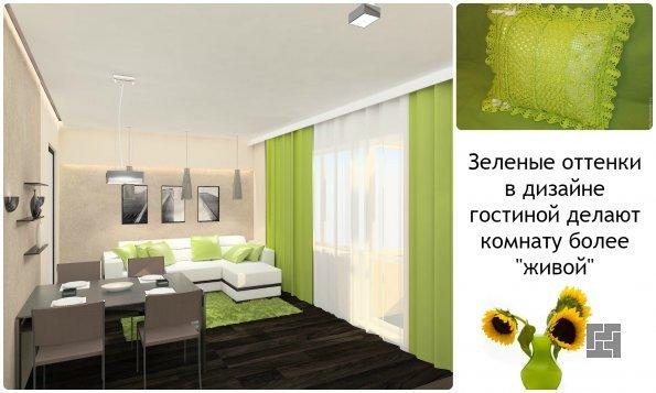 """Зеленые оттенки в дизайне гостиной делают комнату более """"живой"""""""