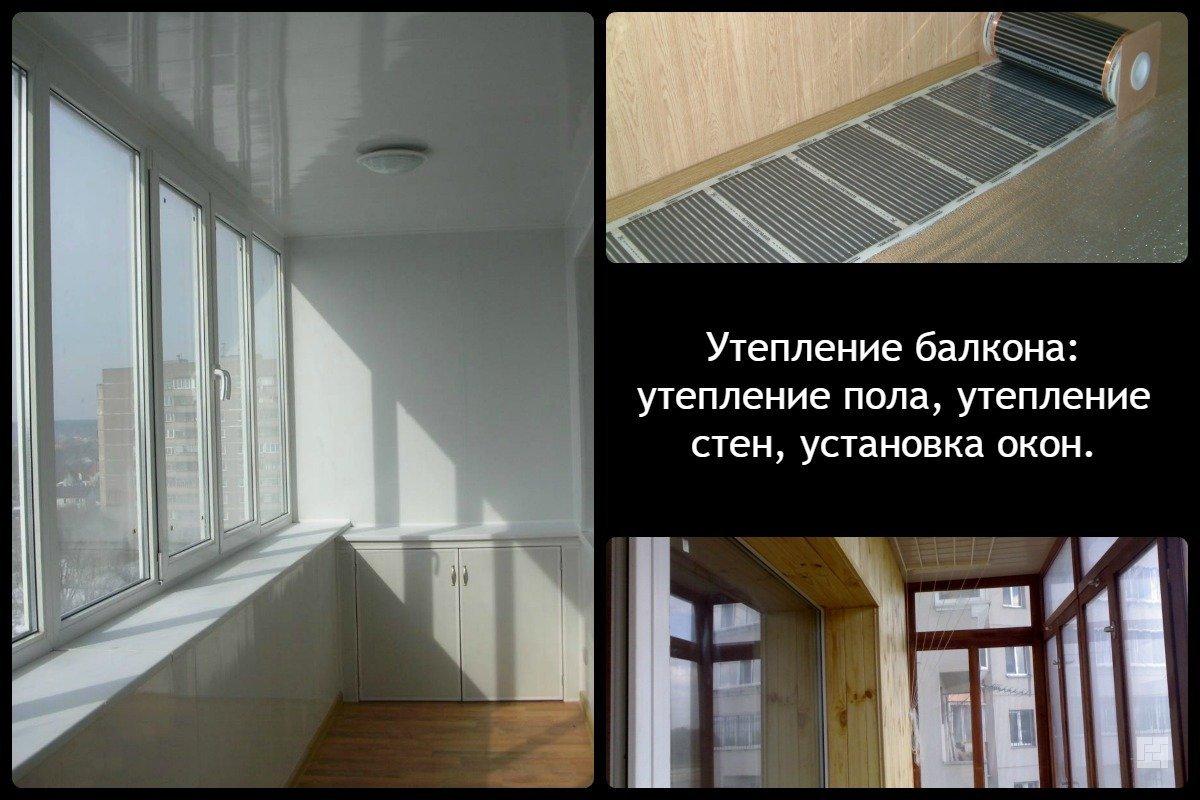 Как утеплить балкон или лоджию пеноплексом, сделать отделку .