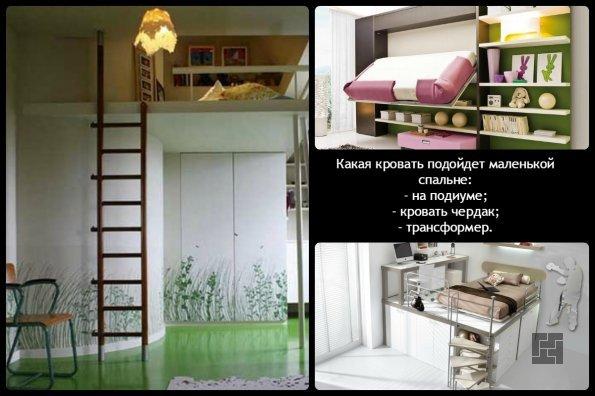Кровать для маленькой спальни