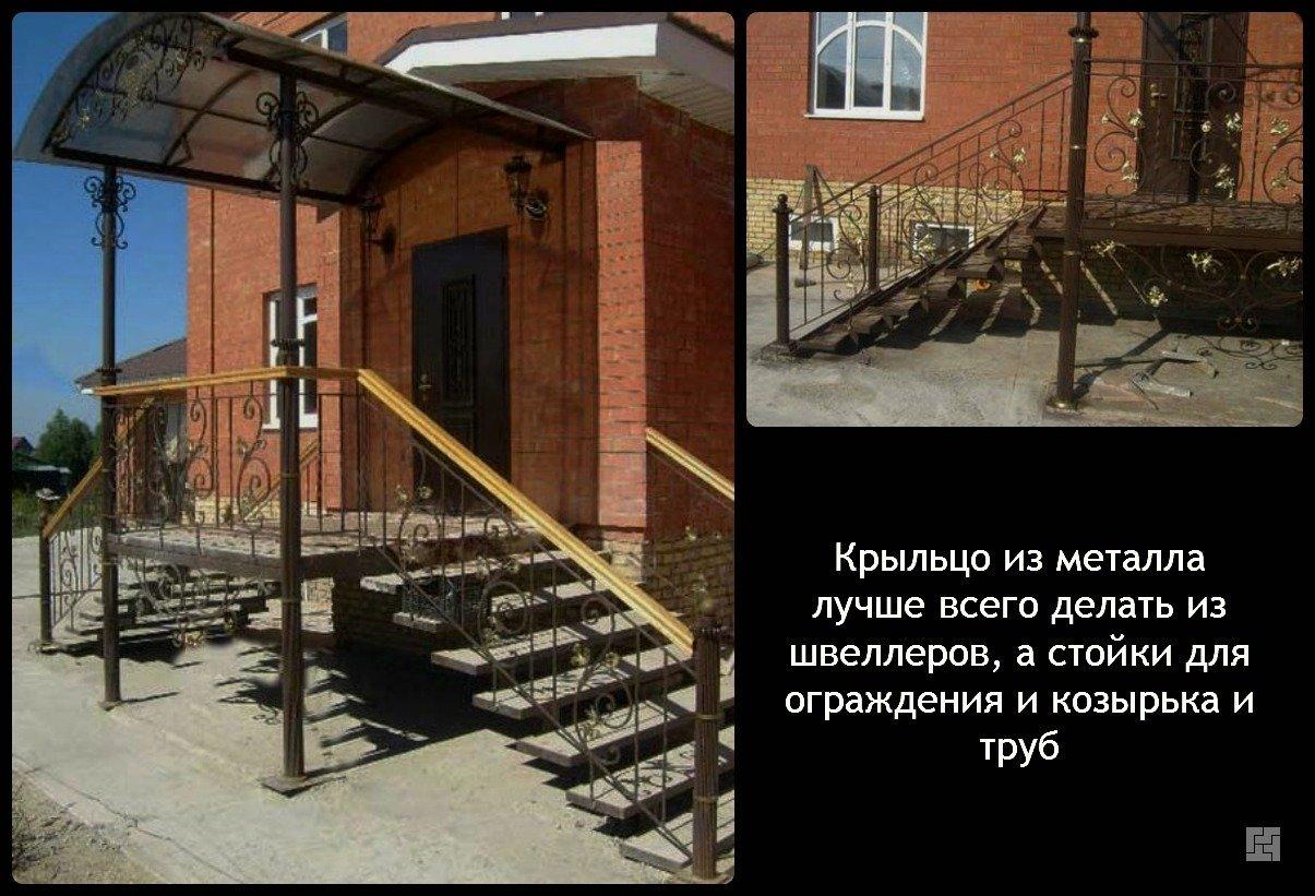 Металлическое крыльцо к дому своими руками проекты фото