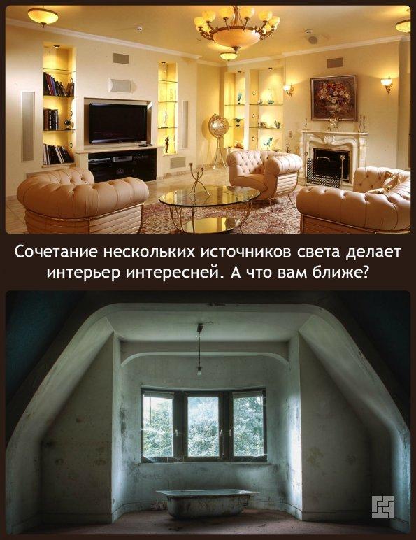 Сочетание разных источников света - в плюс хозяину