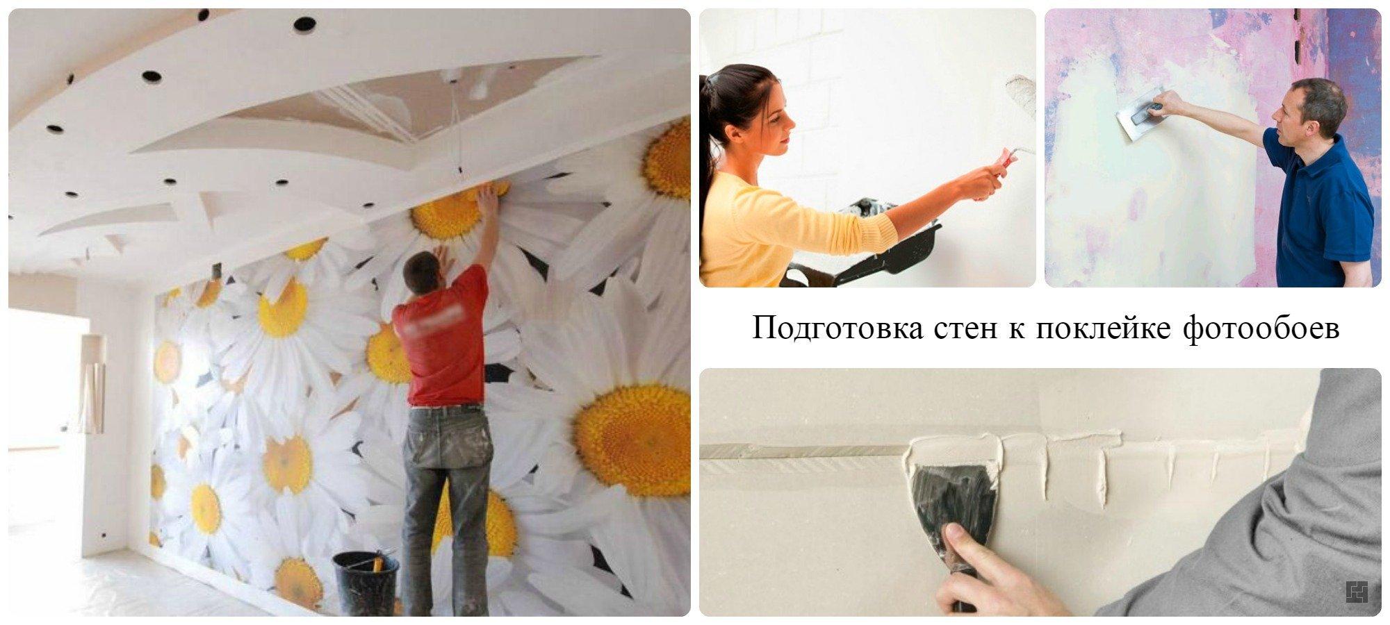 Подготовить стены к поклейке обоев своими руками