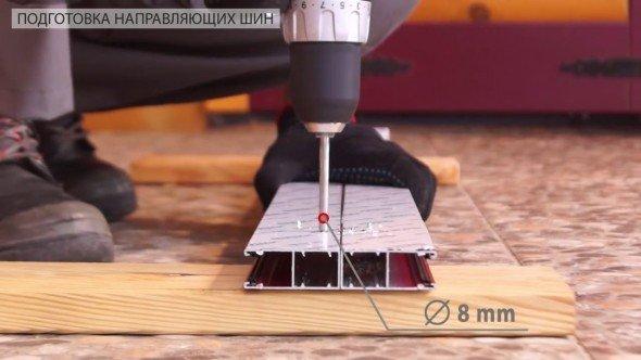 Сверление сквозных отверстий в шинах рольставен