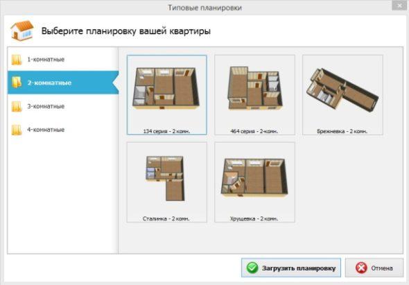 Выбор планировки квартиры в программе