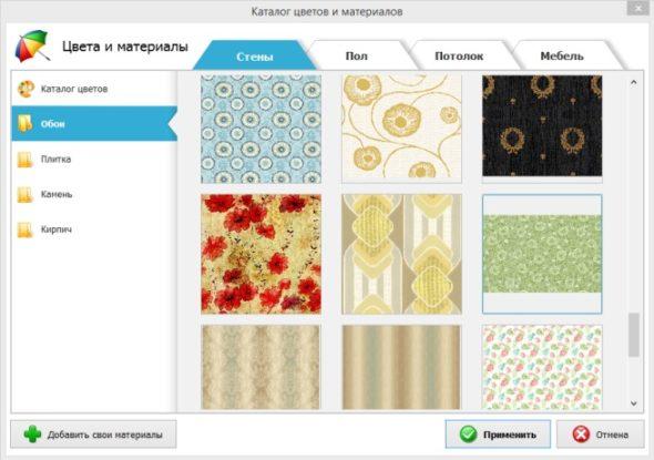 Выбор текстур в программе