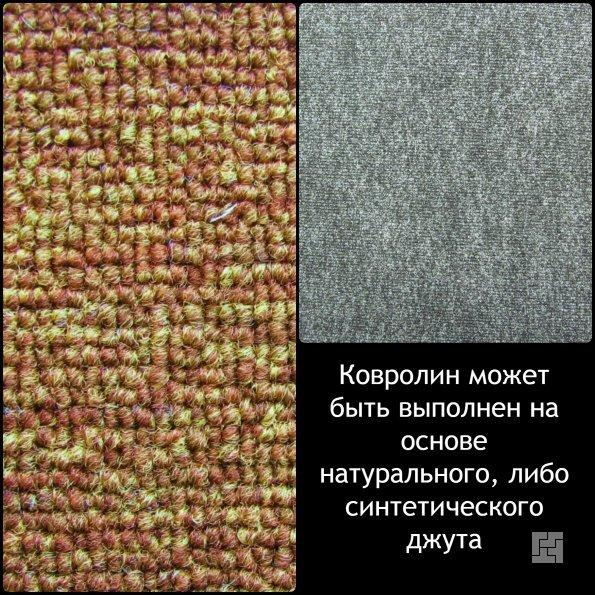 ковролин может быть выполнен на основе натурального, либо синтетического джута