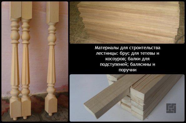 Материалы необходимые для строительства лестницы