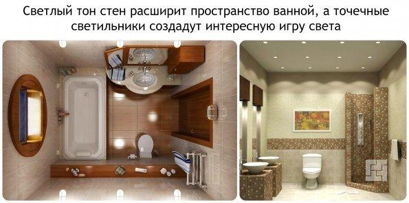 Используйте светлые обои/плитку и много света
