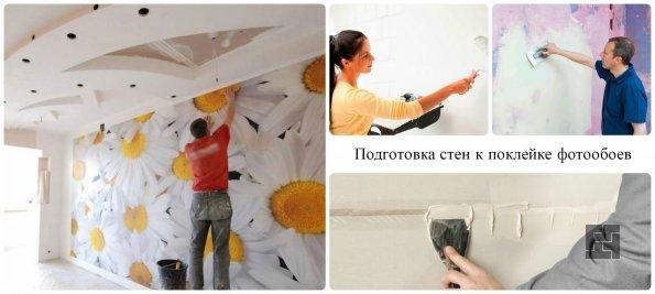 Подготовка стен к поклейке фотообоев