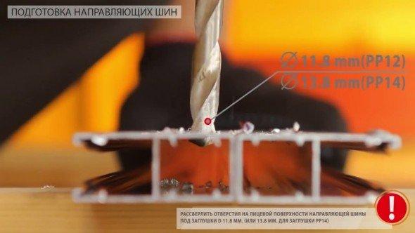 Расширение верхнего отверстия шины рольставен под заглушку
