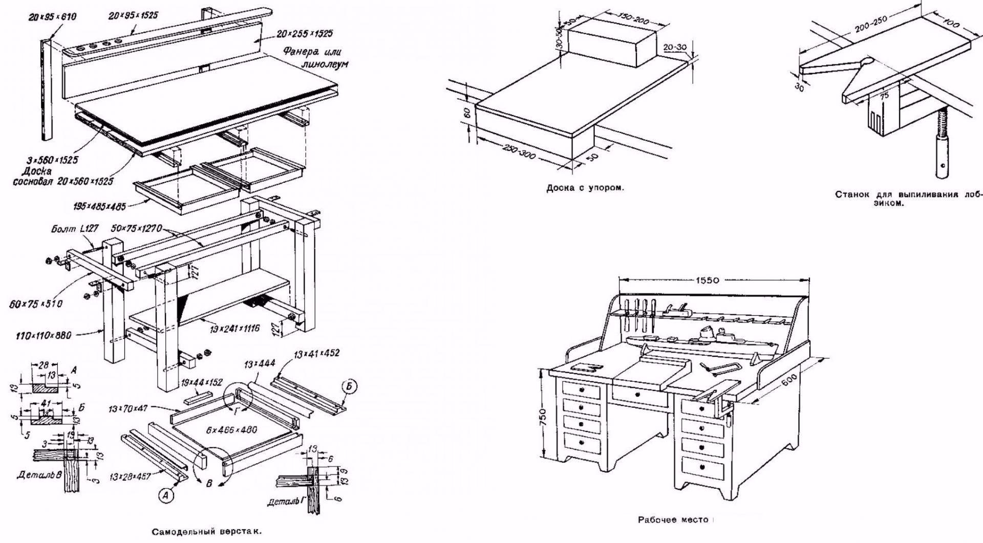 Верстак и рабочий стол