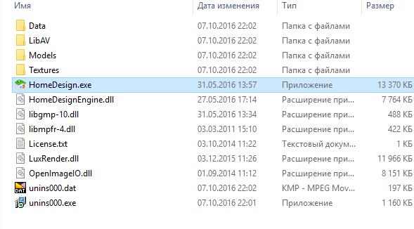 Файл для запуска программы