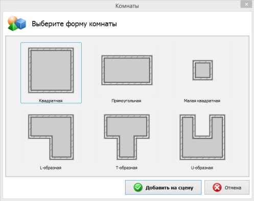 Выбор формы комнаты в программе