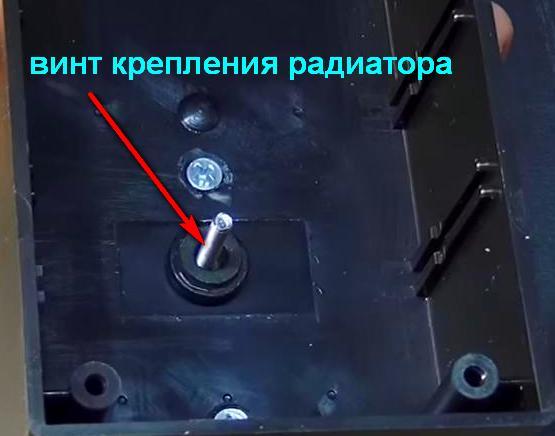 Винт крепления радиатора