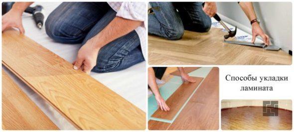 Укладка ламината — инструкция