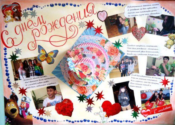 Коллаж из фотографий на день рождения