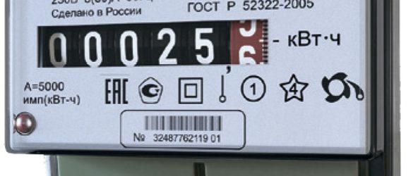 Электросчетчик Меркурий-201.7