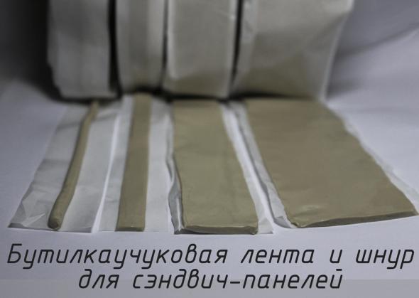 Бутилкаучуковый шнур