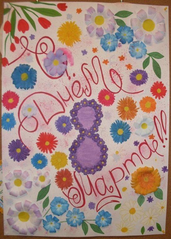 Плакат к 8 Марта с объёмными цветами