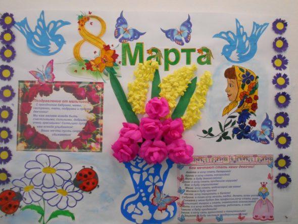 Плакат с объёмными цветами из бумаги к 8 Марта