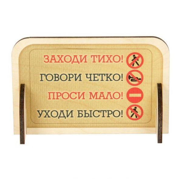 Табличка с надписью для квартиры