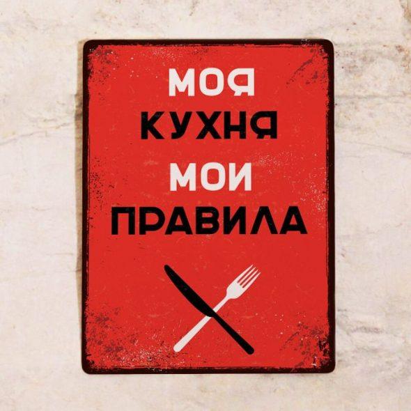 Табличка для квартиры