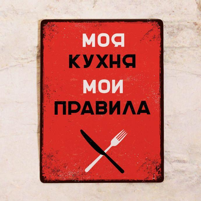 Кухня картинки с надписями